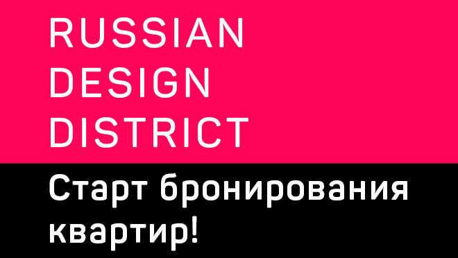 ЖК Russian Design District — от 4,9 млн рублей Квартиры Бизнес-класса